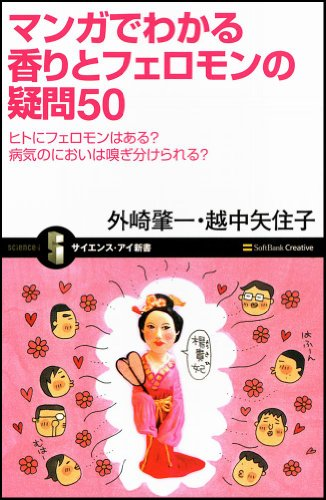 マンガでわかる香りとフェロモンの疑問50 ヒトにフェロモンはある?