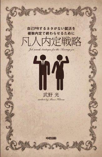 凡人内定戦略 (中経出版)