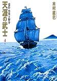 天涯の武士幕臣小栗上野介 4之巻 (SPコミックス)