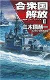合衆国解放 2—クリムゾンバーニング (2) (C・Novels 83-10)
