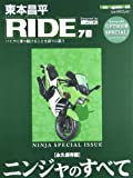 東本昌平RIDE70 (Motor Magazine Mook)