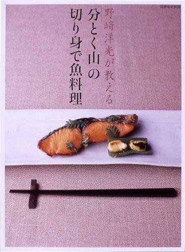 野崎洋光が教える「分とく山」の切り身で魚料理