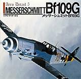 メッサーシュミットBf109G (エアロ・ディテール)