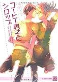 コーヒー男子にシロップ / 木村 イマ のシリーズ情報を見る