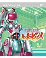 直球表題ロボットアニメ vol.3[CD付] [Blu-ray]