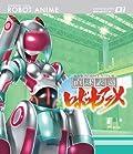 「直球表題ロボットアニメ」第1話~第12話がニコ生で一挙放送