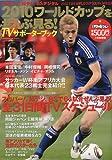 月刊ザハイビジョン増刊 スカパー!、地デジ、BSデジタル 2010年ワールドカップをぜんぶ見る!TVサポーターブック 2010年 07月号 [雑誌]