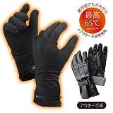 新型 充電式ほっかほかインナー手袋 【アウターグローブ&ミニ石鹸付き】