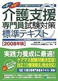 介護支援専門員試験対策標準テキスト 2008年版―スーパー合格・ポイントチェック式 (2008)
