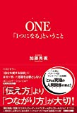 ONE  �u1�'ɂȂ�v�Ƃ�������