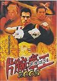 片腕拳王2005 [DVD]