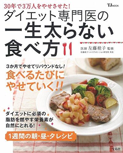 ダイエット専門医の一生太らない食べ方 (TJMOOK)
