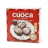 cuocaハンドメイドキット「ハートとろける濃厚プチガトーショコラ」