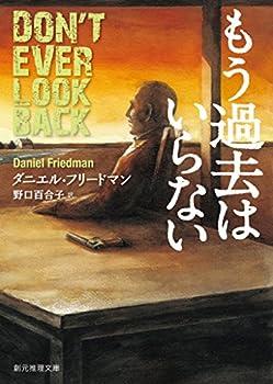 もう過去はいらない バック・シャッツ・シリーズ (創元推理文庫)
