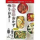 Amazon.co.jp: やせるおかず 作りおき 電子書籍: 柳澤英子: Kindleストア