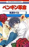 ペンギン革命 3 (花とゆめコミックス)