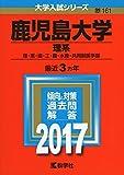 鹿児島大学(理系) (2017年版大学入試シリーズ)
