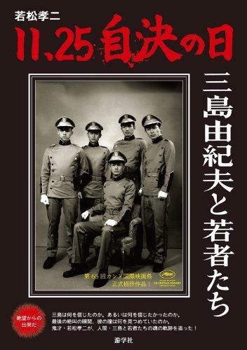 若松孝二11・25自決の日三島由紀夫と若者たち