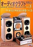 オーディオクラフト・マガジン no.5 (SEIBUNDO Mook)