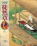 徒然草 (くもんのまんが古典文学館)