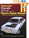 Chevrolet Chevelle, Malibu and El Camino 1969 Thru 1987 (Haynes Manuals)