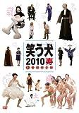 笑う犬2010寿 Vol.1 [DVD]