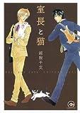 室長と猫 (GUSH COMICS)