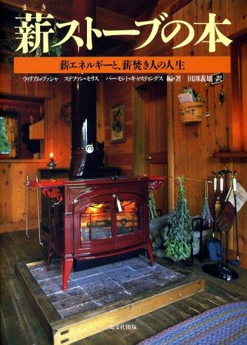 薪ストーブの本?薪エネルギーと、薪焚き人の人生