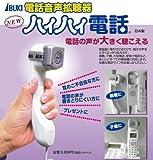 電話の声が大きく聞こえる?固定電話用の音声拡聴器【ハイハイ電話】(日本製)