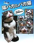 猫バカとバカ猫—スケキヨですよっ! (アース・スターブックス)