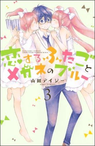 恋するふたごとメガネのブルー(3) (講談社コミックスなかよし)