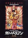 ディレクターズカット 燃えよドラゴン(初回限定生産) [DVD]