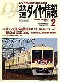 鉄道ダイヤ情報 2007年 02月号 [雑誌]