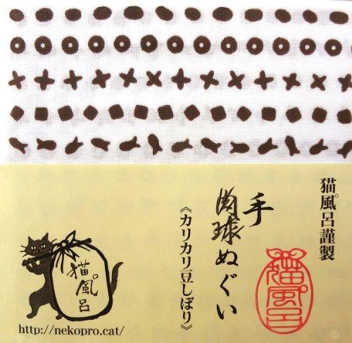 【ネコプロ】猫風゜呂 謹製 手ぬぐい カリカリ 豆しぼり - 茶 Japanese Towel - KARIKARI(Brown) by NEKOPRO 【Overseas Delivery】 ネコ 好きにはたまらないよね!