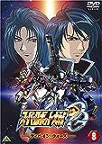 スーパーロボット大戦OG ディバイン・ウォーズ 8[DVD]