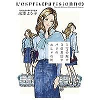 米澤よう子 表紙画像