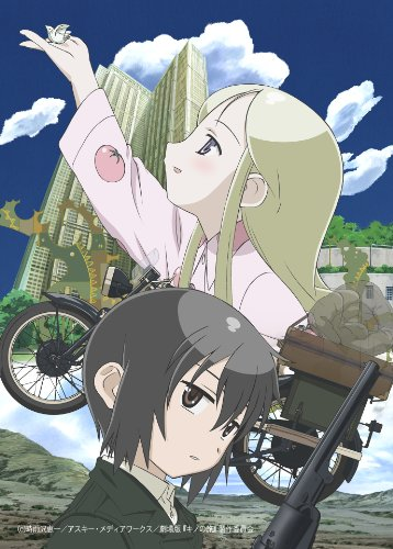買っ得アニメ!オトナ買いキャンペーン!!『キノの旅 -the Beautiful World-』アニバーサリー DVD BOX(初回限定生産)