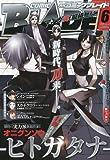 月刊 COMIC BLADE (コミックブレイド) 2009年 06月号 [雑誌]