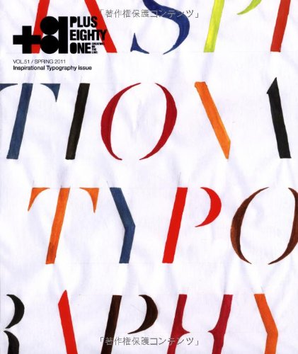 +81(プラス・エイティ・ワン)〈VOL.51〉Inspirational Typography issue