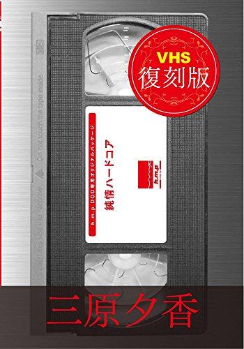 [三原夕香] 【VHS復刻版】純情ハードコア