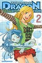 ドラゴンコレクション 竜を統べるもの(2) (少年マガジンコミックス)