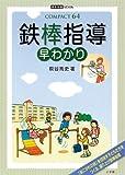 MOOK COMPACT64 鉄棒指導 早わかり (教育技術MOOK COMPACT64)