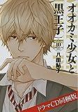 オオカミ少女と黒王子 10 ドラマCD同梱版 (マーガレットコミックス)