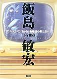 飯島敏宏 「ウルトラマン」から「金曜日の妻たちへ」(仮)