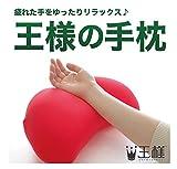王様の手枕 豆枕 手の負担を軽減 やさしくフィット (レッド, S)
