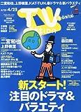 TV station (テレビステーション) 関東版 2014年 4/12号 [雑誌]