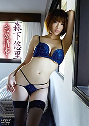 森下悠里/恋愛情事 [DVD]