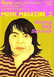 MUSIC MAGAZINE (ミュージックマガジン) 2007年 02月号 [雑誌]