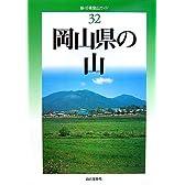 岡山県の山 (新・分県登山ガイド)