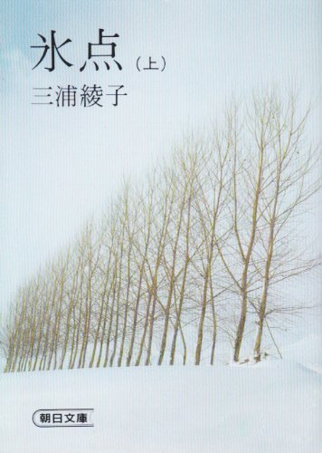 氷点 上 (朝日文庫 み 1-1)